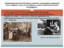 Характерними рисами ЕОМ першого покоління є застосування електронних ламп у ц...