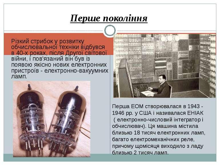 Перше покоління Різкий стрибок у розвитку обчислювальної техніки відбувся в 4...