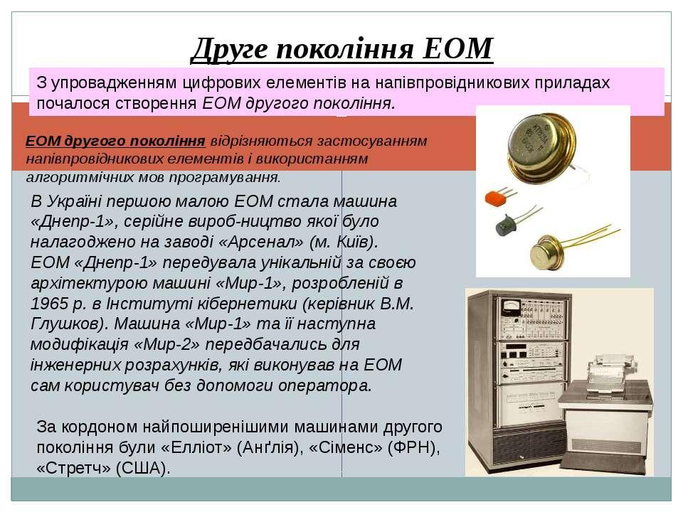 Друге покоління ЕОМ З упровадженням цифрових елементів на напівпровідникових ...