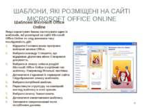 ШАБЛОНИ, ЯКІ РОЗМІЩЕНІ НА САЙТІ MICROSOFT OFFICE ONLINE Шаблони Microsoft Off...