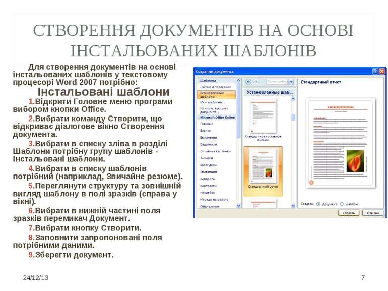 СТВОРЕННЯ ДОКУМЕНТІВ НА ОСНОВІ ІНСТАЛЬОВАНИХ ШАБЛОНІВ Інстальовані шаблони Дл...