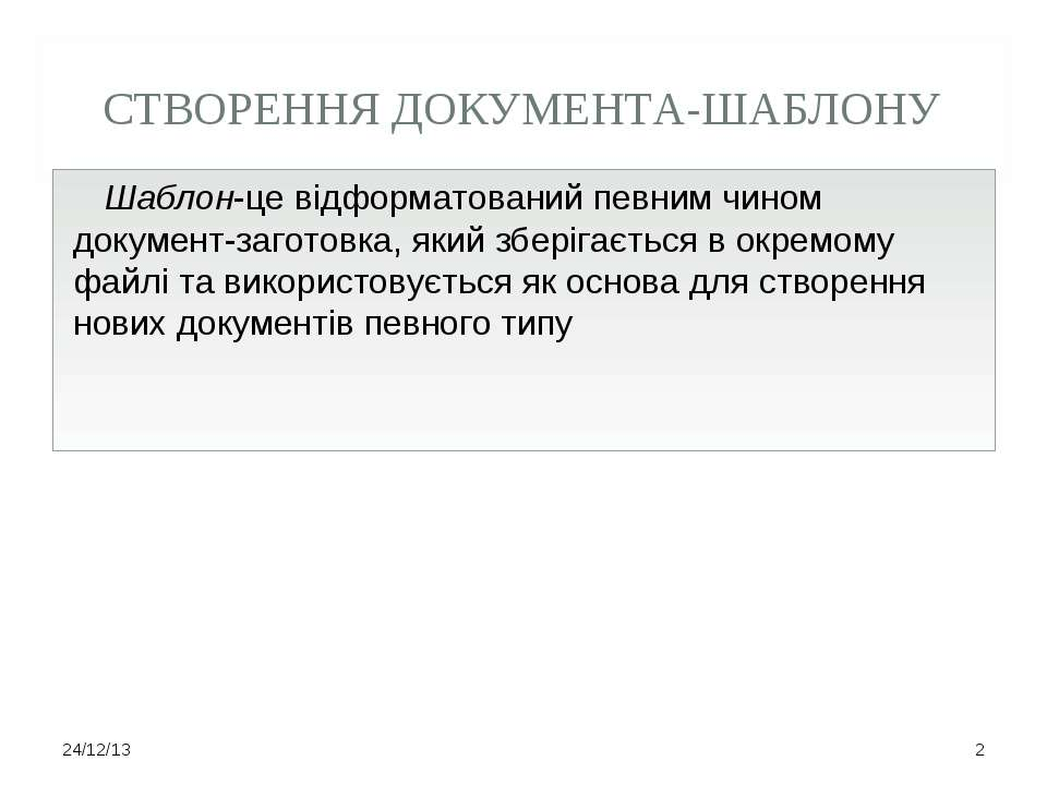 СТВОРЕННЯ ДОКУМЕНТА-ШАБЛОНУ Шаблон-це відформатований певним чином документ-з...