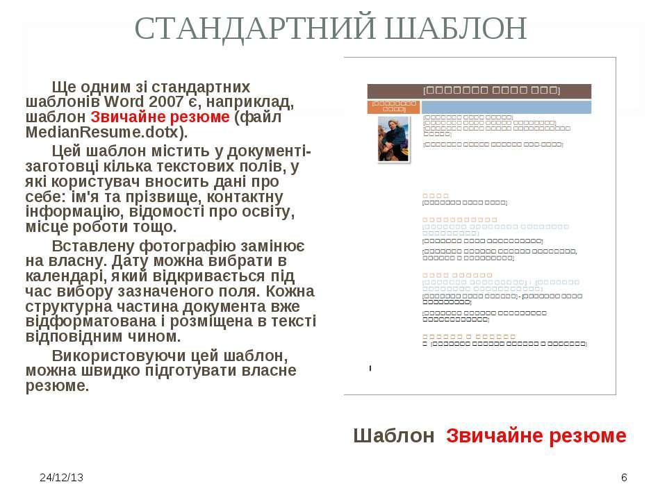 СТАНДАРТНИЙ ШАБЛОН Шаблон Звичайне резюме Ще одним зі стандартних шаблонів Wo...