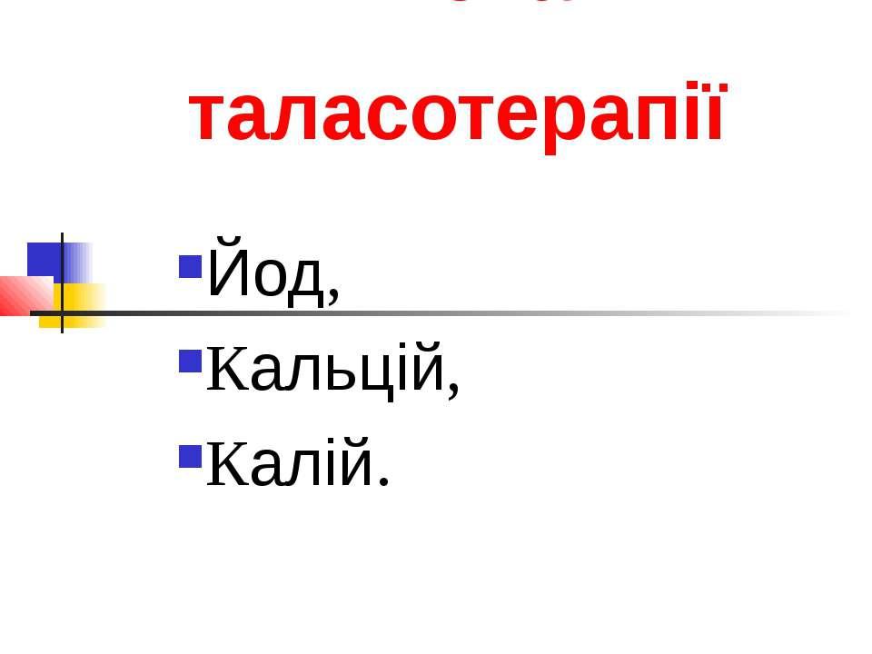 мета таласотерапії Йод, Кальцій, Калій.