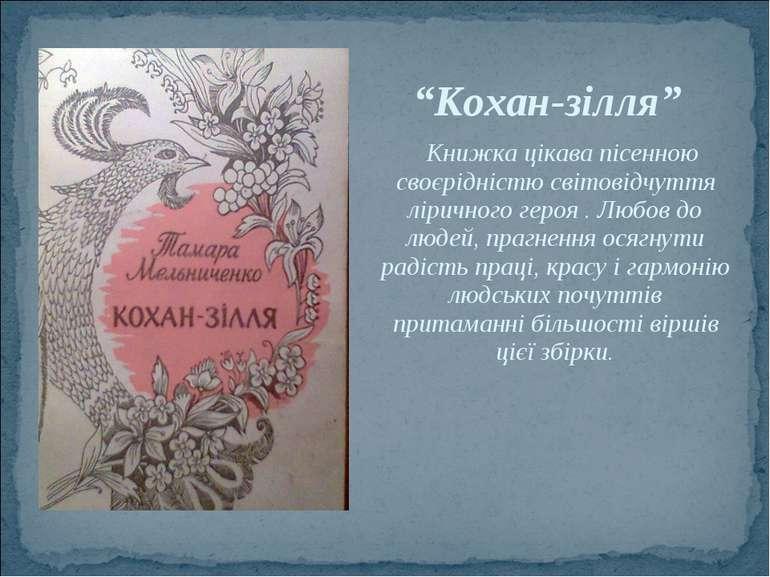 Книжка цікава пісенною своєрідністю світовідчуття ліричного героя . Любов до ...