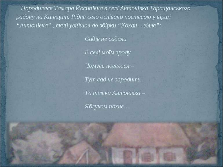 Народилася Тамара Йосипівна в селі Антонівка Таращанського району на Київщині...
