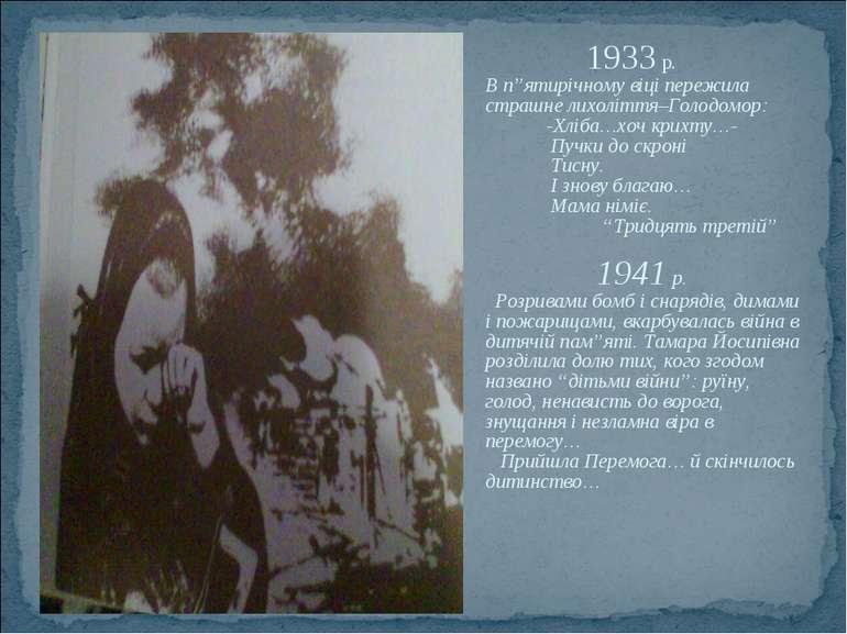 """1933 р. В п""""ятирічному віці пережила страшне лихоліття–Голодомор: -Хліба…хоч ..."""