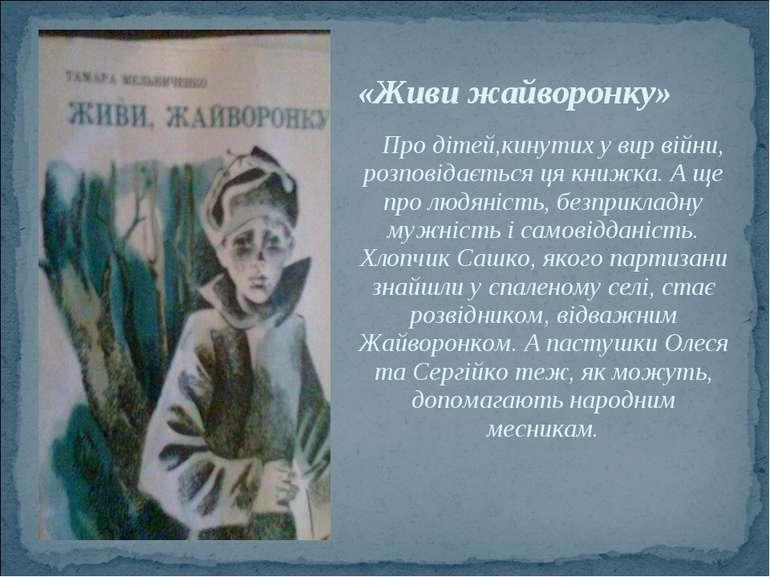 Про дітей,кинутих у вир війни, розповідається ця книжка. А ще про людяність, ...