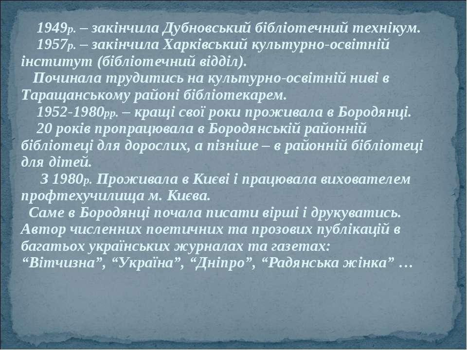 1949р. – закінчила Дубновський бібліотечний технікум. 1957р. – закінчила Харк...