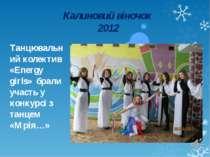 Танцювальний колектив «Energy girls» брали участь у конкурсі з танцем «Мрія…»...