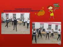 Танцювальний колектив «Energy girls» вітають педагогічних працівників із святом