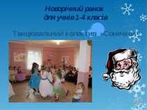 Танцювальний колектив «Сонечко» Новорічний ранок для учнів 1-4 класів