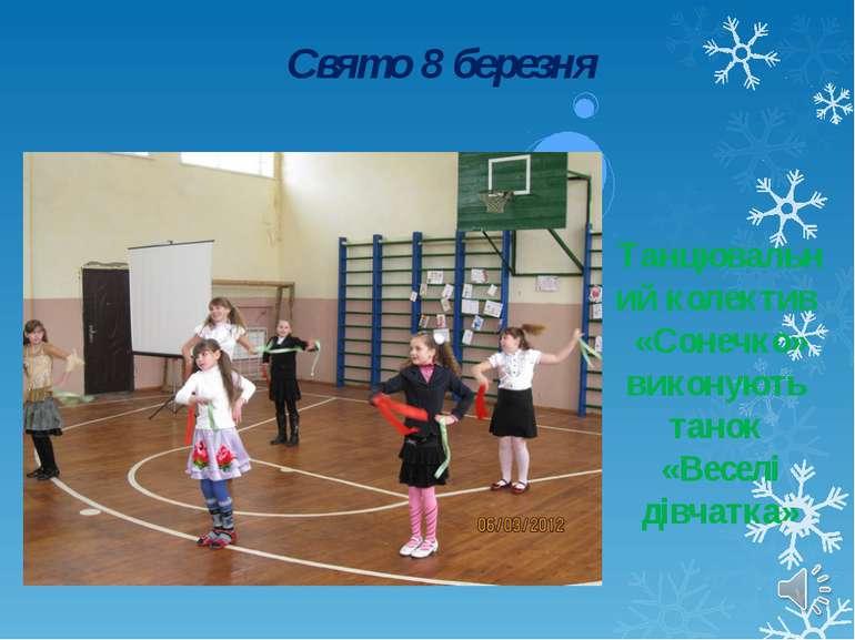 Танцювальний колектив «Сонечко» виконують танок «Веселі дівчатка» Свято 8 бер...
