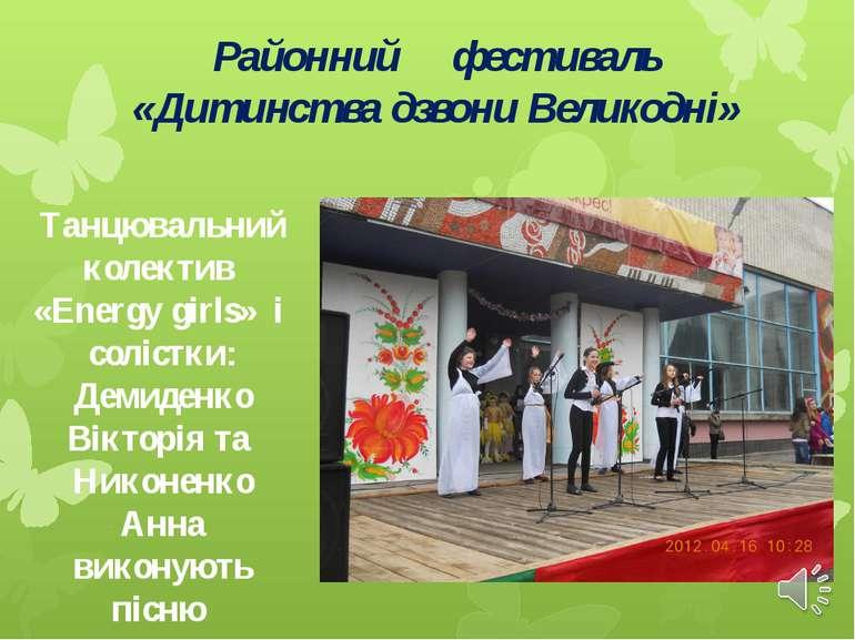 Районний фестиваль «Дитинства дзвони Великодні» Танцювальний колектив «Energy...