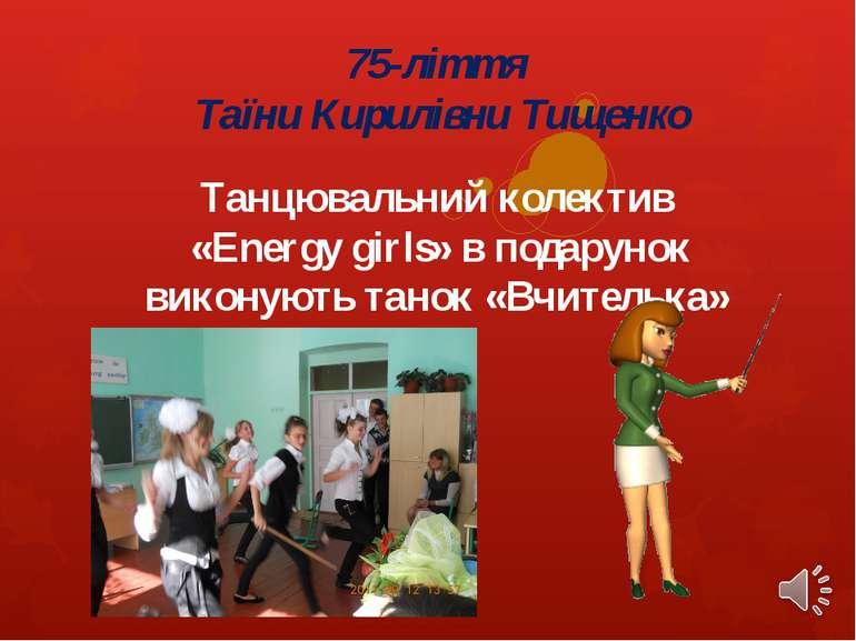 Танцювальний колектив «Energy girls» в подарунок виконують танок «Вчителька» ...