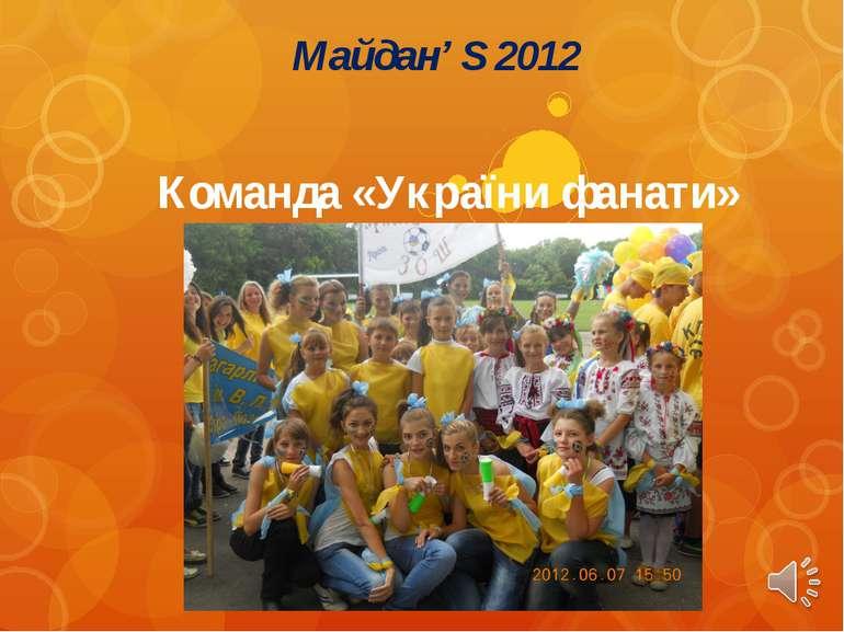 Майдан' S 2012 Команда «України фанати»