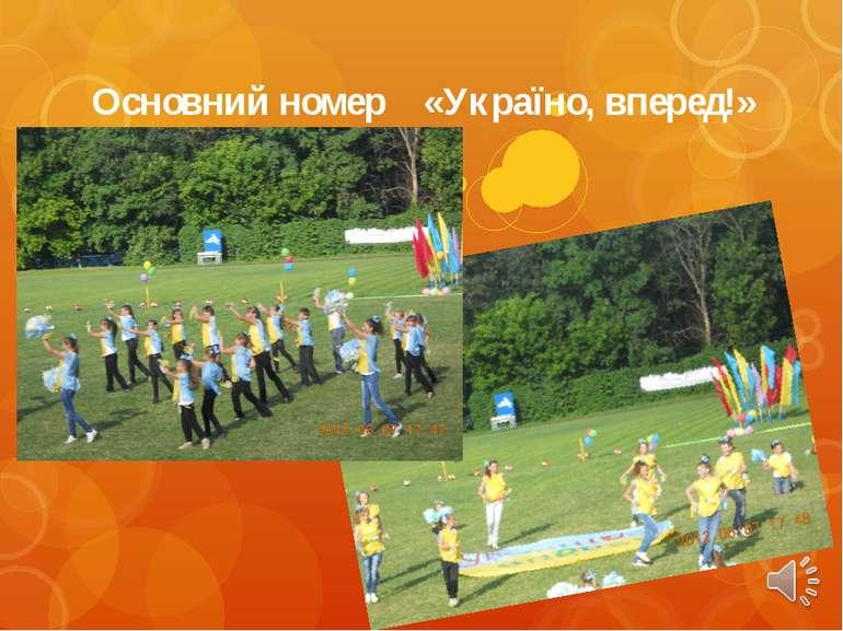 Основний номер «Україно, вперед!»