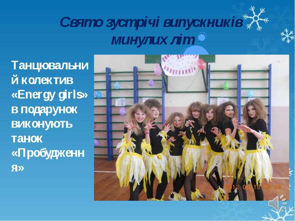 Танцювальний колектив «Energy girls» в подарунок виконують танок «Пробудження...