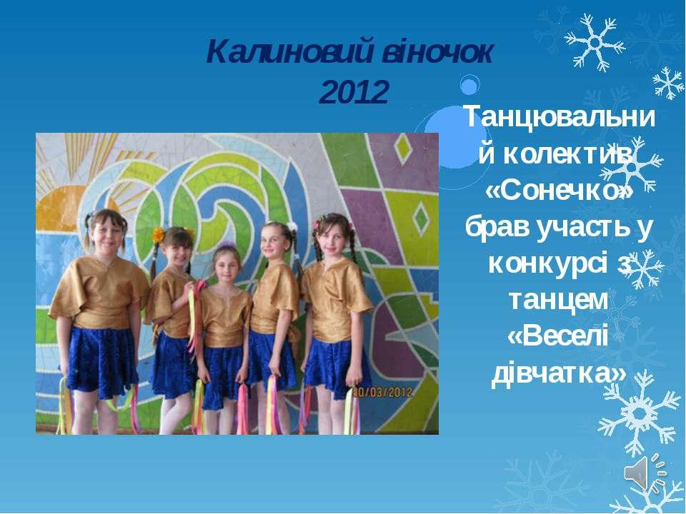 Танцювальний колектив «Сонечко» брав участь у конкурсі з танцем «Веселі дівча...