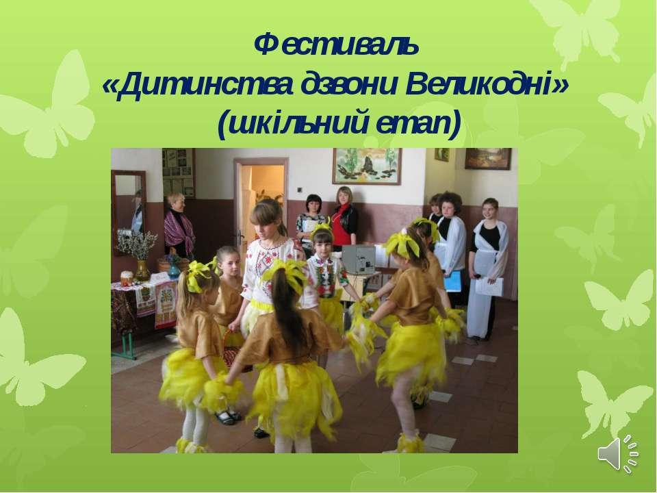 Фестиваль «Дитинства дзвони Великодні» (шкільний етап)