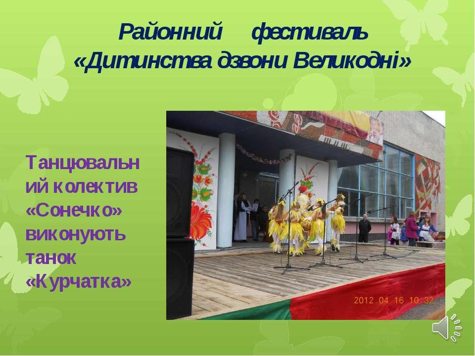 Танцювальний колектив «Сонечко» виконують танок «Курчатка» Районний фестиваль...