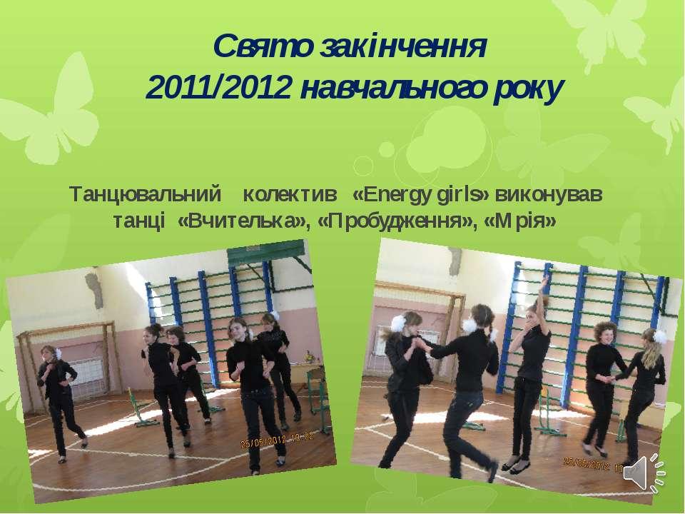 Танцювальний колектив «Energy girls» виконував танці «Вчителька», «Пробудженн...