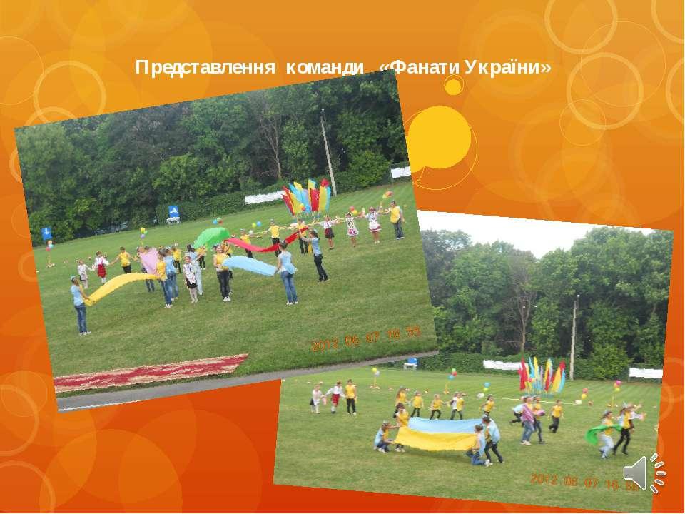 Представлення команди «Фанати України»