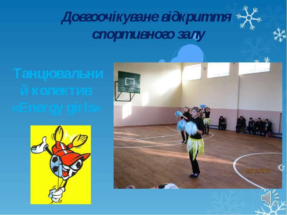 Танцювальний колектив «Energy girls» Довгоочікуване відкриття спортивного залу
