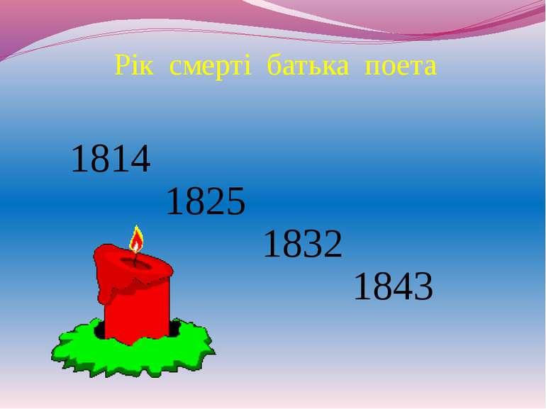 Рік смерті батька поета 1814 1825 1832 1843