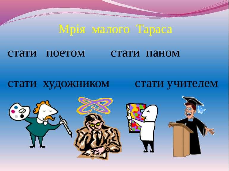 Мрія малого Тараса стати поетом стати паном стати художником стати учителем