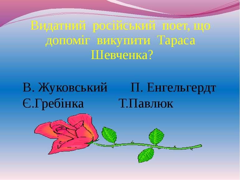Видатний російський поет, що допоміг викупити Тараса Шевченка? В. Жуковський ...