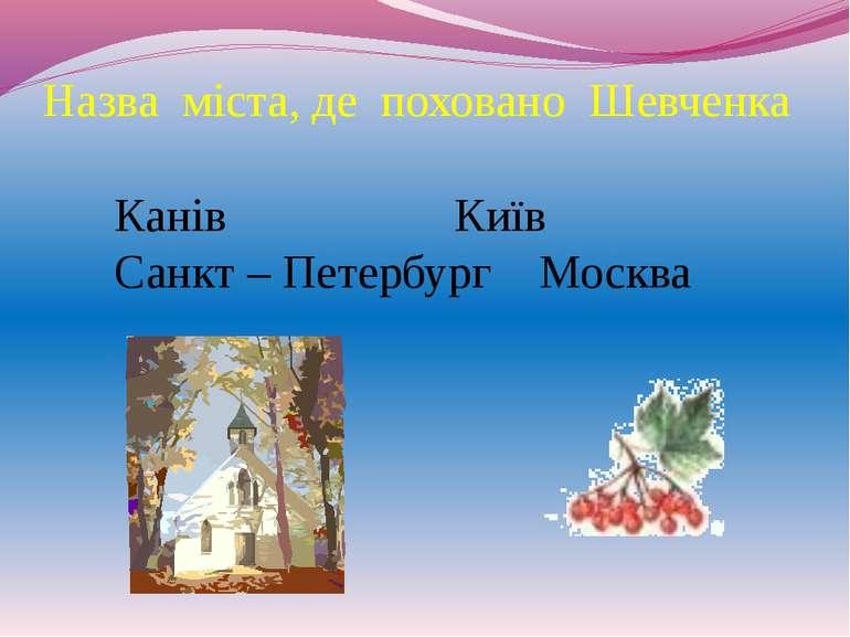 Назва міста, де поховано Шевченка Канів Київ Санкт – Петербург Москва