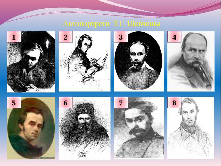 Автопортрети Т.Г. Шевченка 1 2 3 4 5 6 7 8