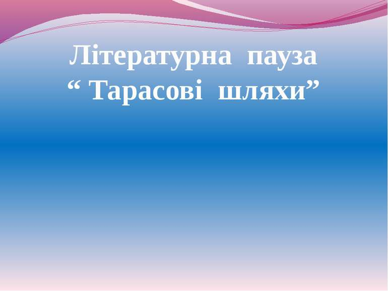 """Літературна пауза """" Тарасові шляхи"""""""