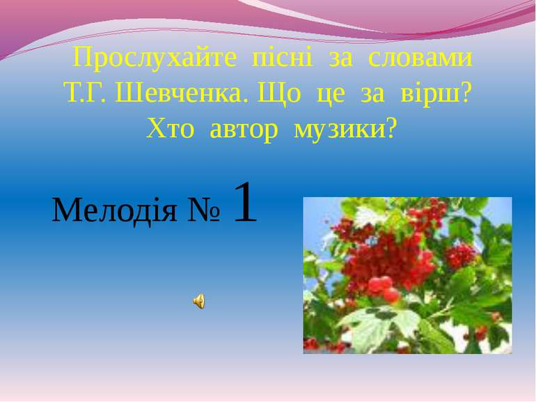 Прослухайте пісні за словами Т.Г. Шевченка. Що це за вірш? Хто автор музики? ...