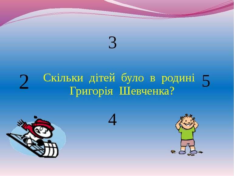Скільки дітей було в родині Григорія Шевченка? 4 3 2 5