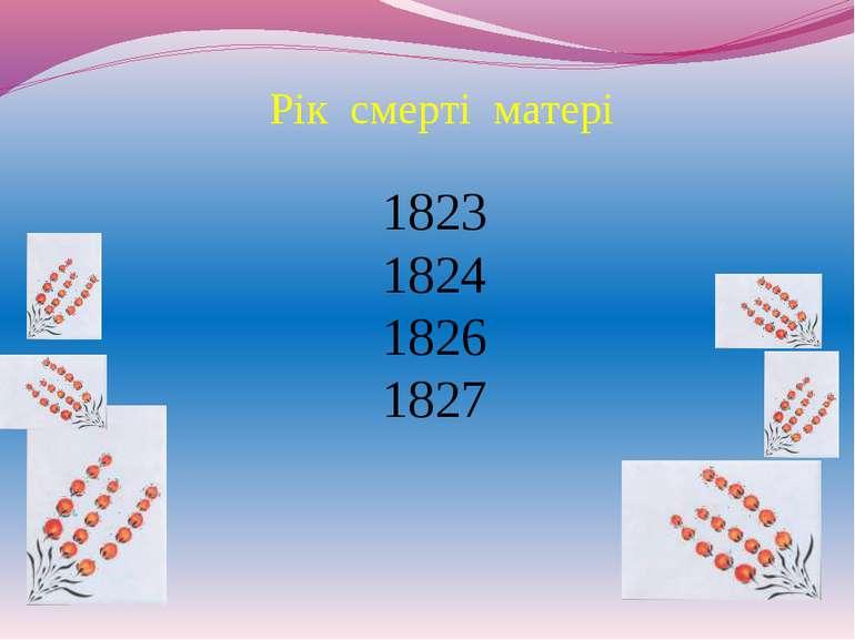 Рік смерті матері 1823 1824 1826 1827
