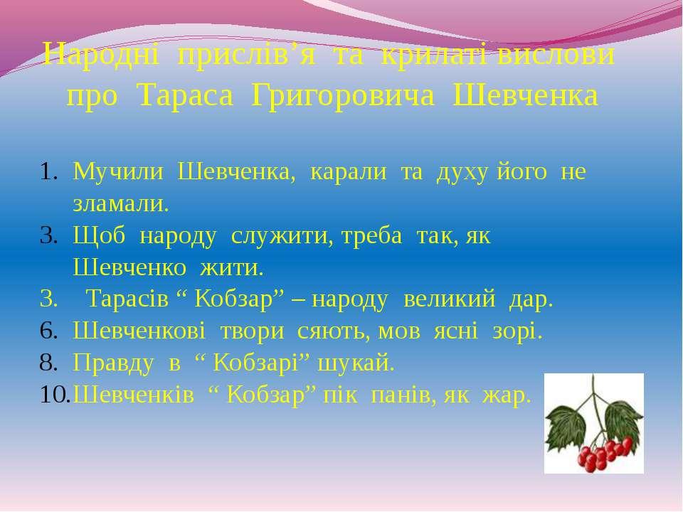 Народні прислів'я та крилаті вислови про Тараса Григоровича Шевченка Мучили Ш...
