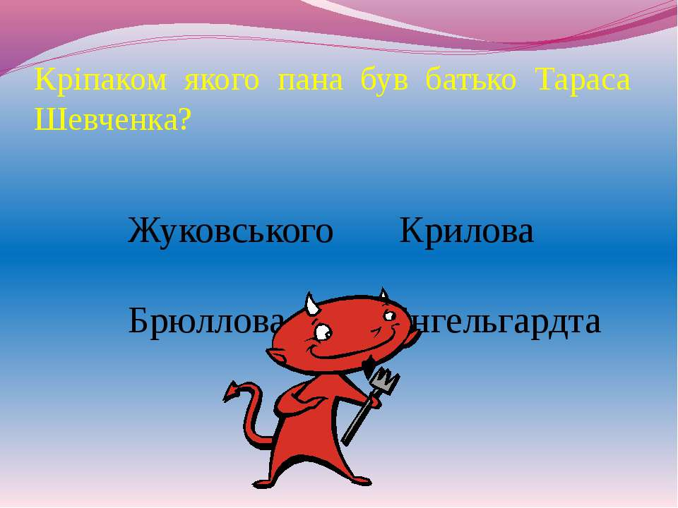 Кріпаком якого пана був батько Тараса Шевченка? Жуковського Крилова Брюллова ...