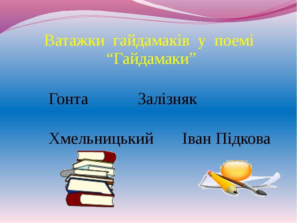 """Ватажки гайдамаків у поемі """"Гайдамаки"""" Гонта Залізняк Хмельницький Іван Підкова"""