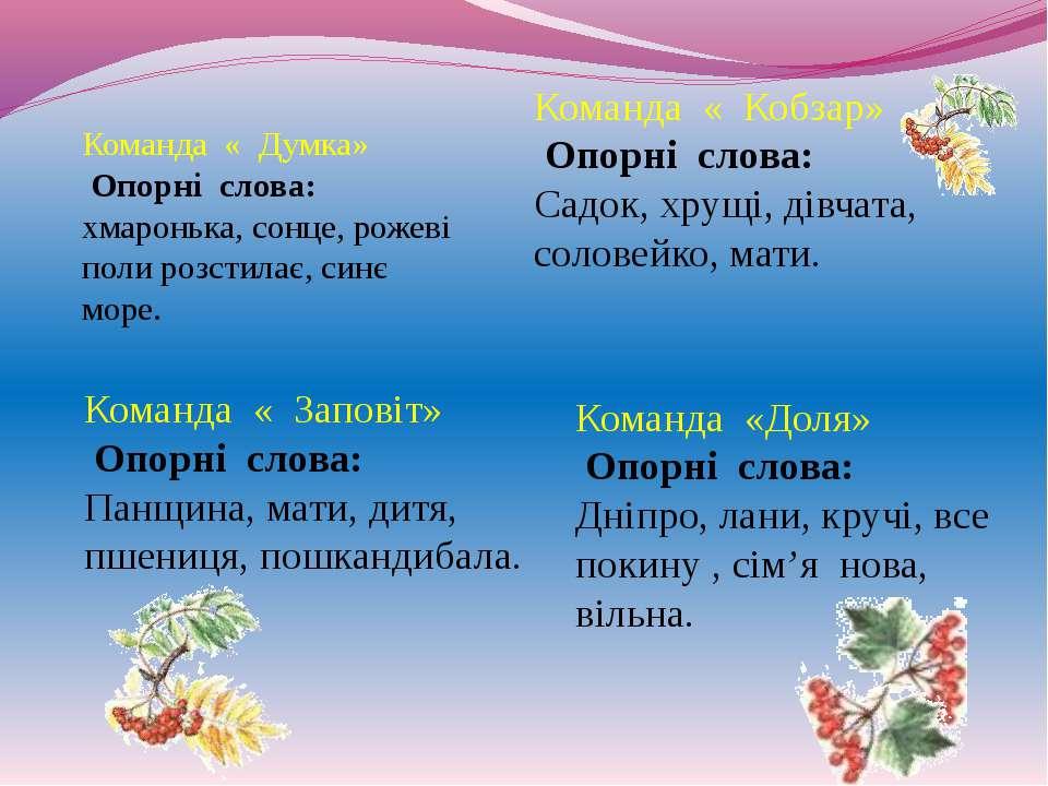 Команда « Думка» Опорні слова: хмаронька, сонце, рожеві поли розстилає, синє ...