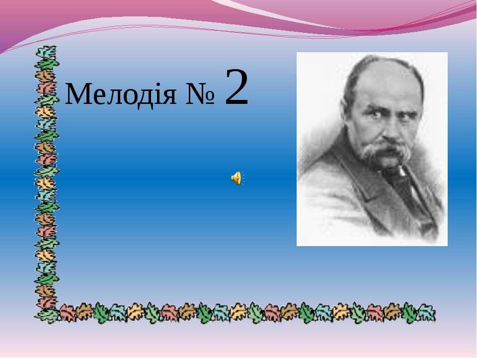 Мелодія № 2