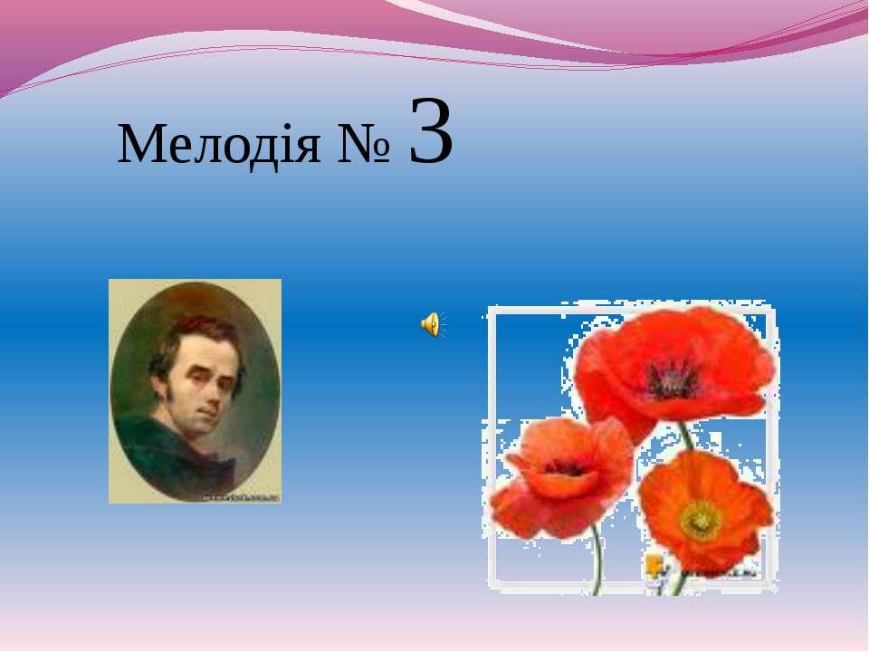 Мелодія № 3