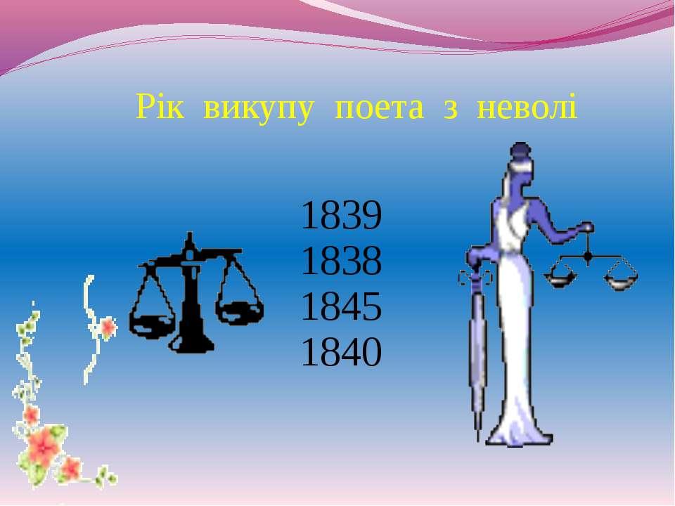 Рік викупу поета з неволі 1839 1838 1845 1840