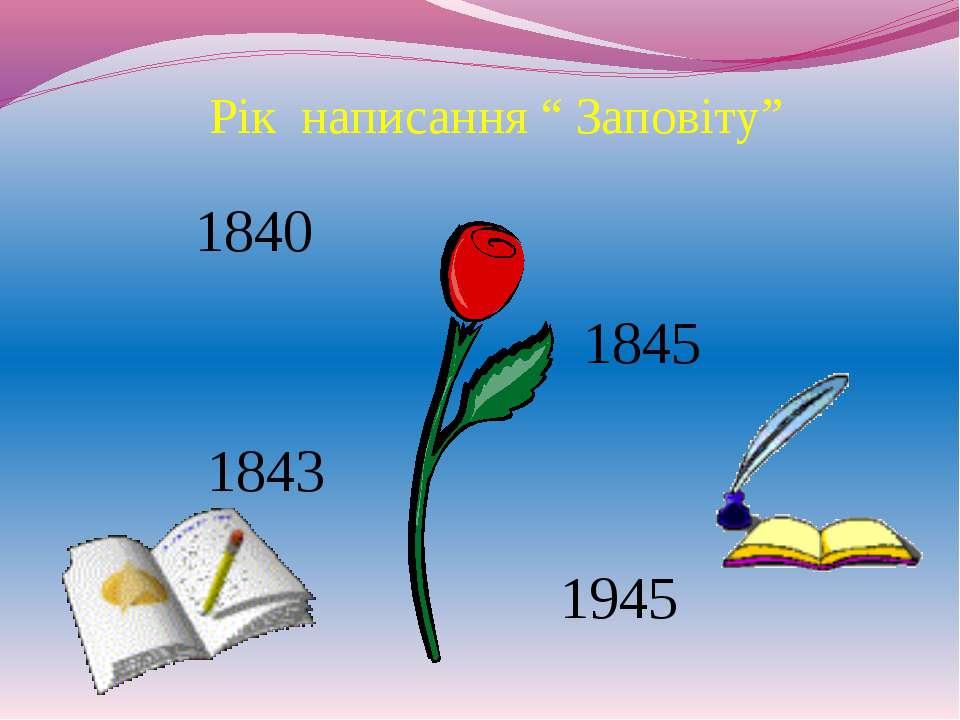 """Рік написання """" Заповіту"""" 1840 1845 1843 1945"""