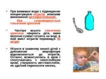 При вживанні води з підвищеною концентрацією нітратів можливе виникнення метг...