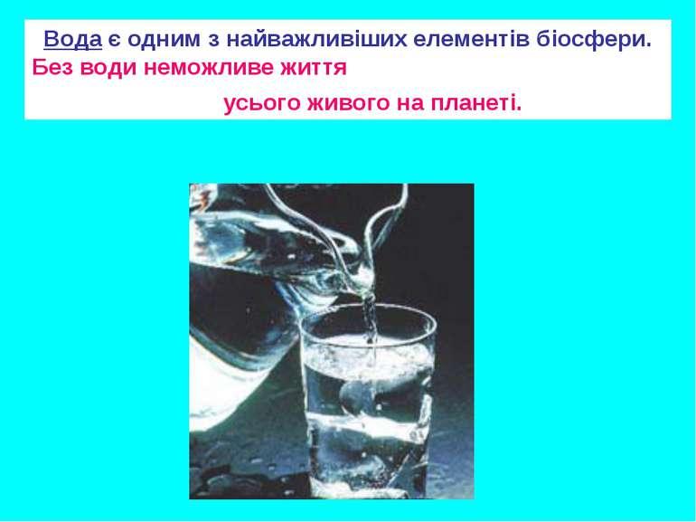 Вода є одним з найважливіших елементів біосфери. Без води неможливе життя усь...