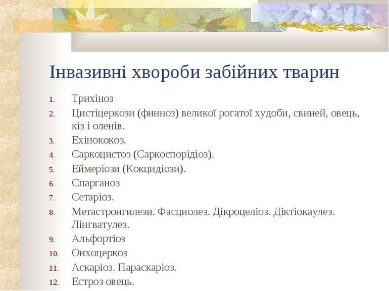 Інвазивні хвороби забійних тварин Трихіноз Цистіцеркози (финноз) великої рога...