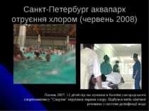 Санкт-Петербург аквапарк отруєння хлором (червень 2008) Липень 2007. 12 дітей...