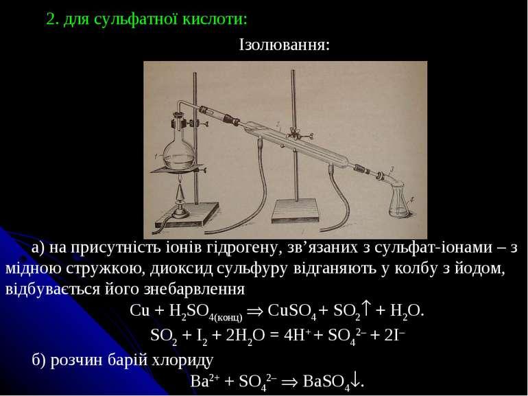 2. для сульфатної кислоти: Ізолювання: а) на присутність іонів гідрогену, зв'...